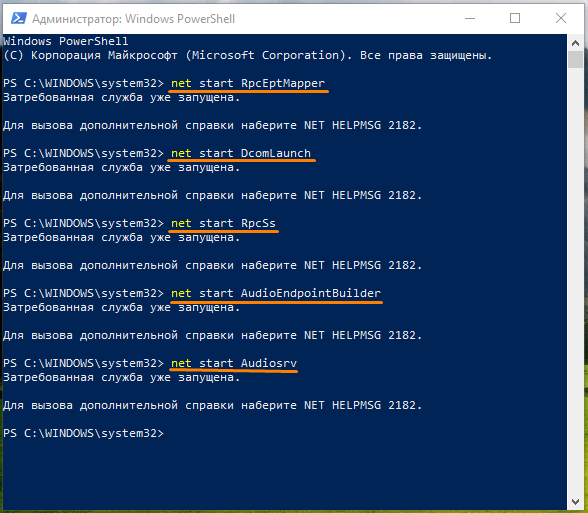 Окно «Администратор: Windows PowerShell» в Windows 10