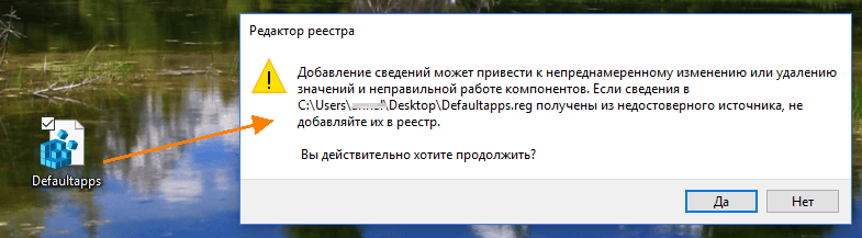 Предупреждение о внесении изменений в реестр Windows 10
