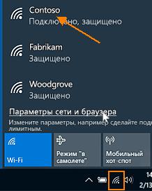 Значок беспроводной сети в Windows 10