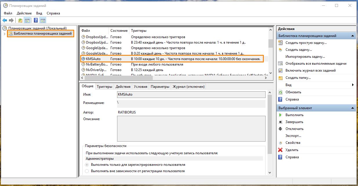 Окно «Планировщика заданий» в Windows 10