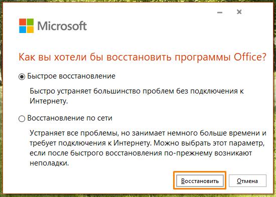 Выбор варианта восстановления Microsoft Office в Windows 10