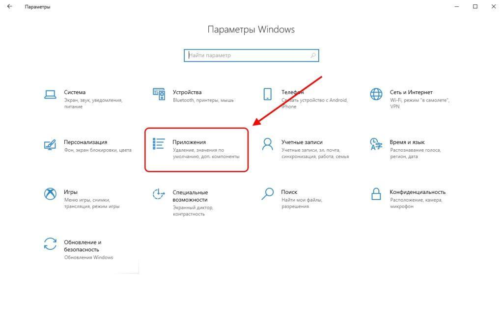 Как посмотреть все установленные программы в Windows 10