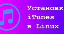 Устанавливаем iTunes на Linux
