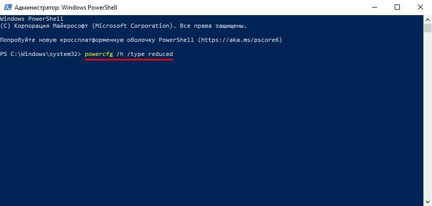 Как уменьшить размер файла hiberfil.sys