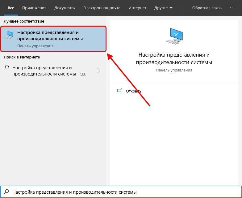 Как открыть настройки производительности в Windows 10
