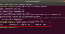 Устанавливаем NetworkManager в Ubuntu
