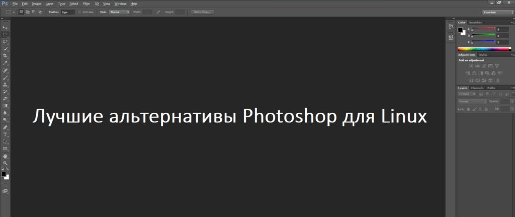Лучшие альтернативы Photoshop для Linux