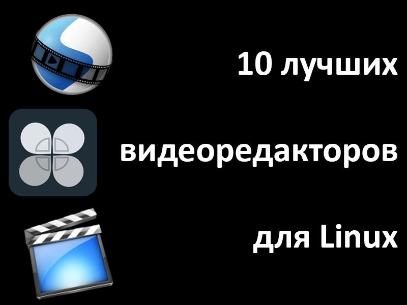 Лучшие видеоредакторы для Linux