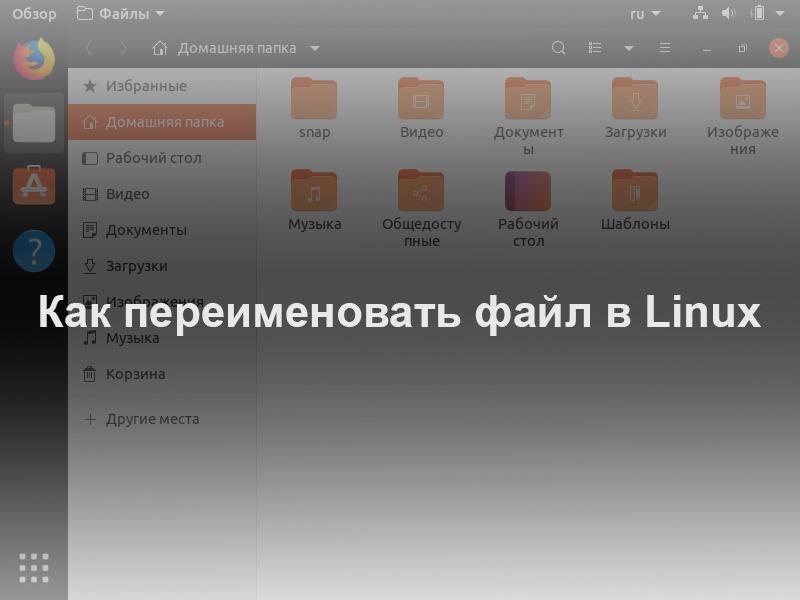 Переименовываем файл в Linux