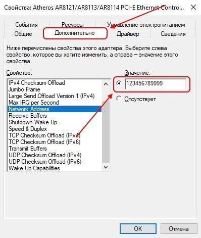 Как изменить сетевой адрес адаптера Network Address