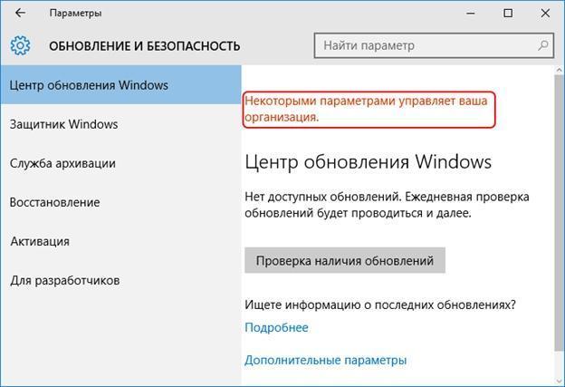 Некоторыми параметрами управляет ваша организация Windows 10
