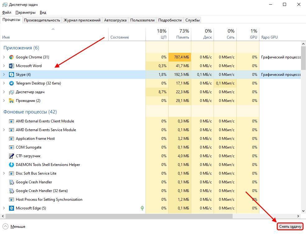 Как завершить процесс программы в Windows 10