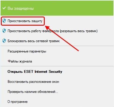 Как отключить антивирус ESET