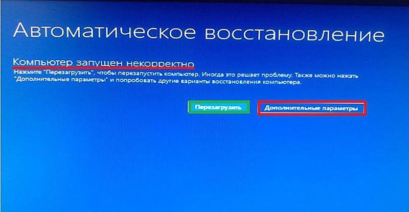 Системное сообщение о некорректном запуске компьютера