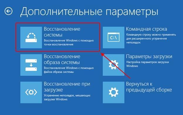 Как восстановить систему, если не запускается Windows 10