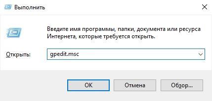Как открыть редактор локальной групповой политики в Windows 10
