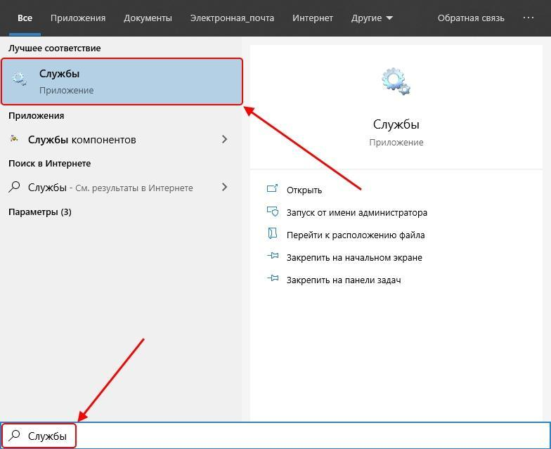Как открыть список служб в Windows 10