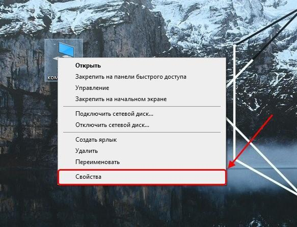 Как открыть свойства компьютера Windows 10