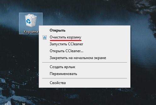 Как очистить корзину в Windows 10