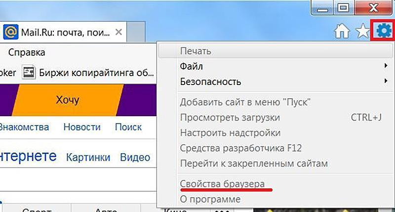 Вызов «Свойств браузера» Internet Explorer