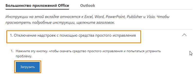 Загрузка средства простого исправления с сайта поддержки Microsoft Office