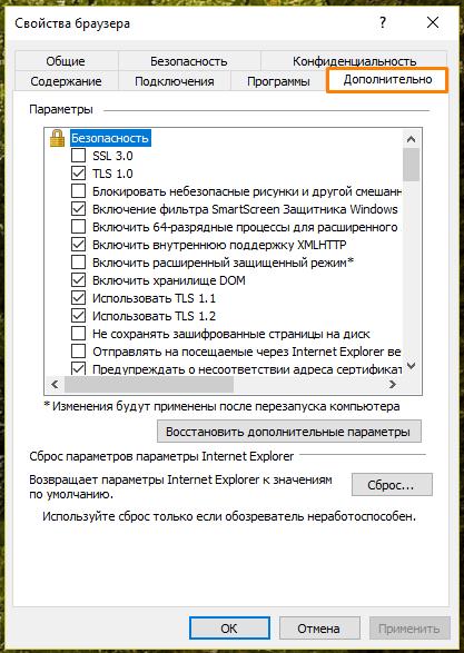 Вкладка «Дополнительно» в окне «Свойства браузера» в Internet Explorer
