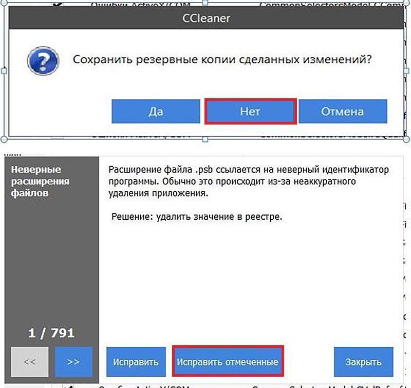 Одновременное исправление всех проблемных записей реестра без сохранения их резервных копий