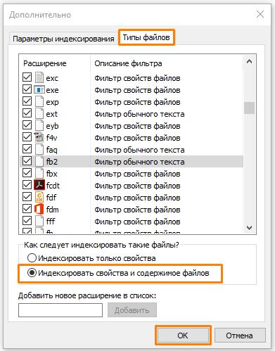 Включение индексации свойства и содержимого файлов в Windows 10