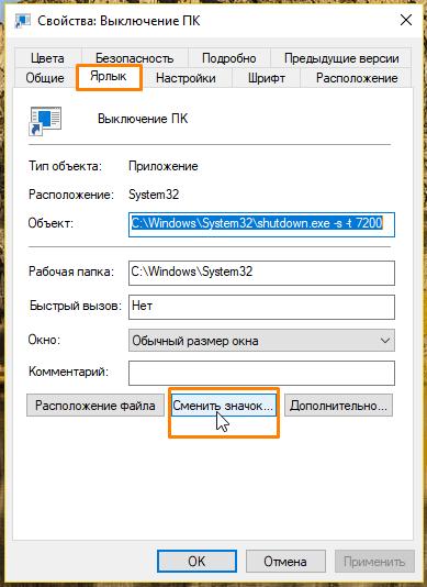 Вкладка «Ярлык» в окне свойств ярлыка в Windows 10
