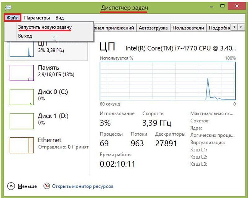 Запуск новой задачи в Windows 10