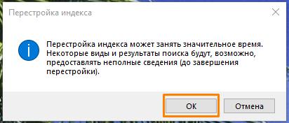 Сообщение о перестройке индекса в Windows 10