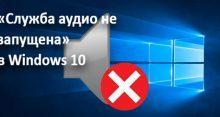 Как исправить ошибку «Служба аудио не запущена» в Windows 10