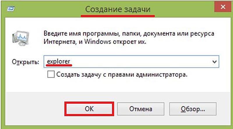 Запуск explorer в Windows 10