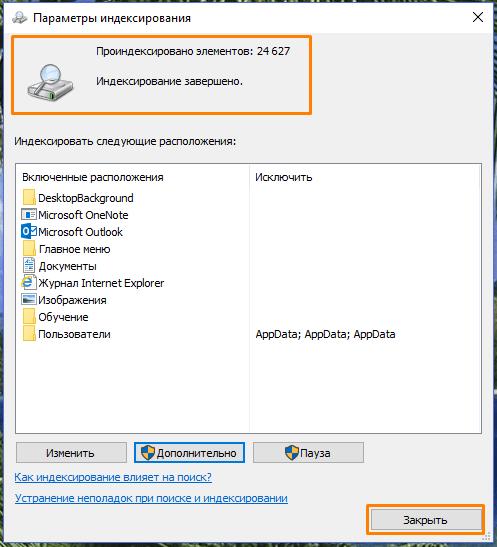 Сообщение о завершении индексирования в Windows 10