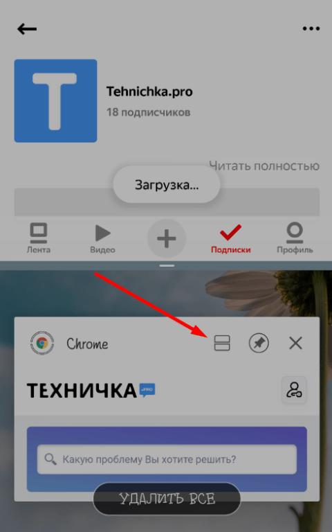 Иконка режима многозадачности на андроид