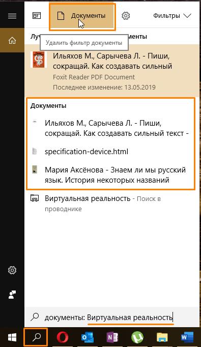 Результаты поиска документов по содержимому в Windows 10