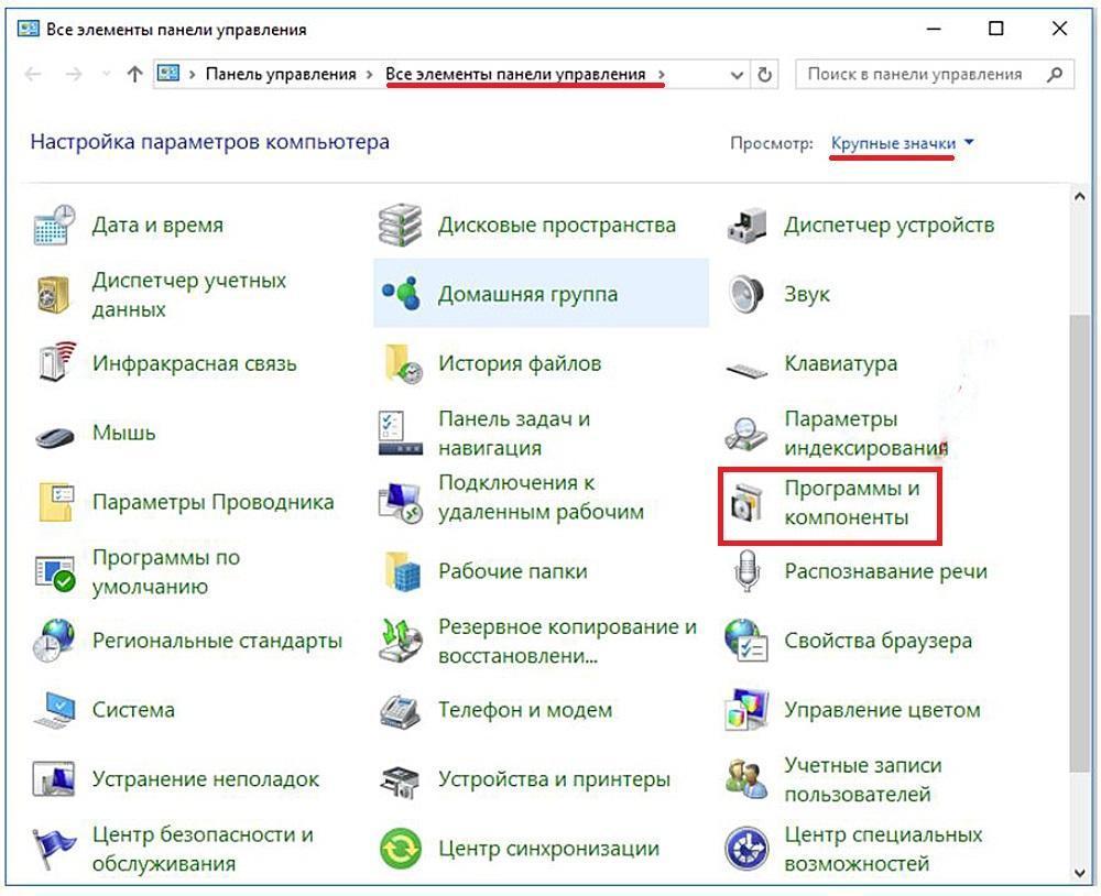 «Программы и компоненты» в Windows 10