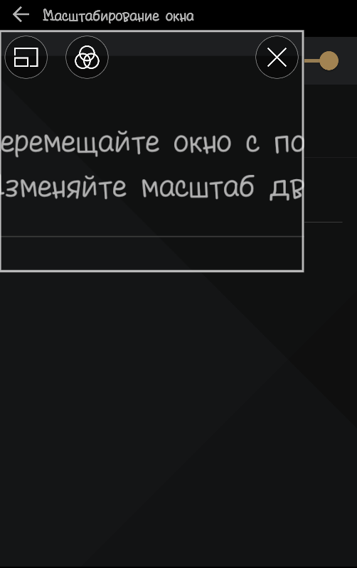 Экранная лупа на Android