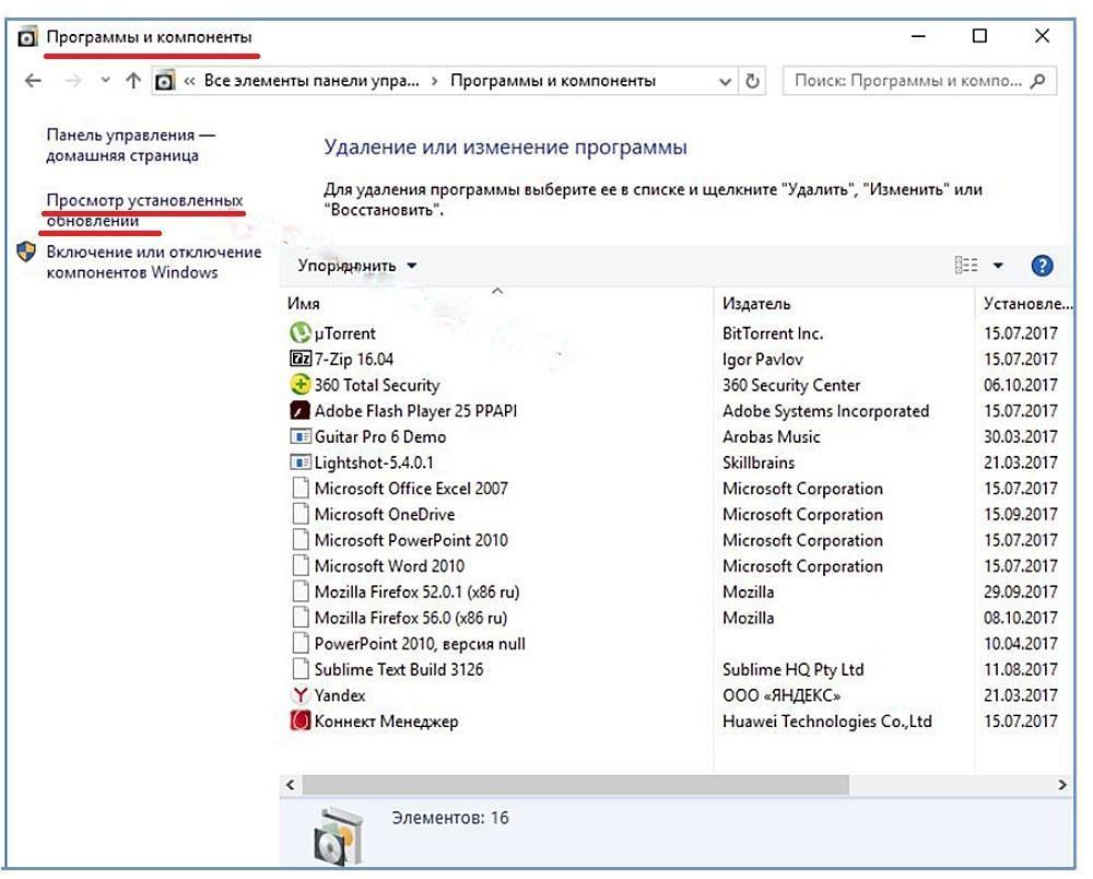 Переход к списку обновлений Windows 10