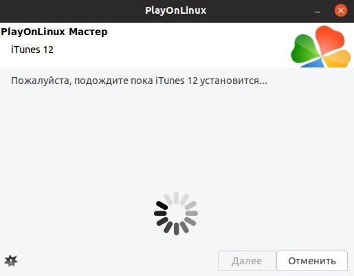 Процесс установки iTunes в Linux через PlayOnLinux