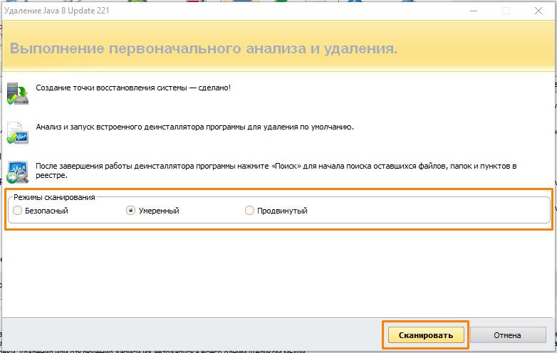 Завершение удаления программы в Revo Uninstaller
