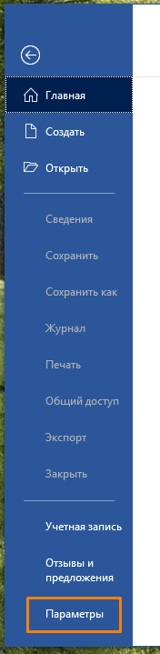 Меню «Файл в Word