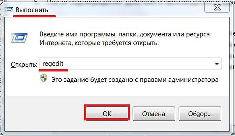 Вызов реестра в Windows 10