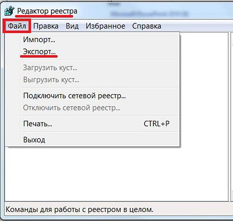 Создание резервной копии реестра