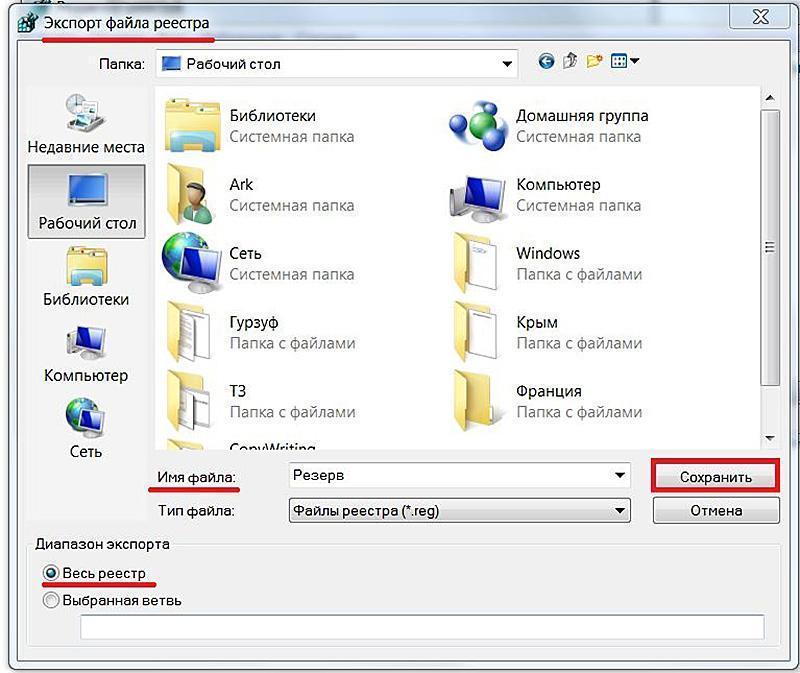 Сохранение файла резервной копии реестра Windows