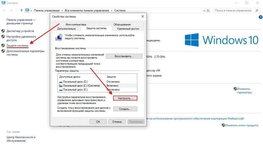 Как удалить точку восстановления в Windows 10