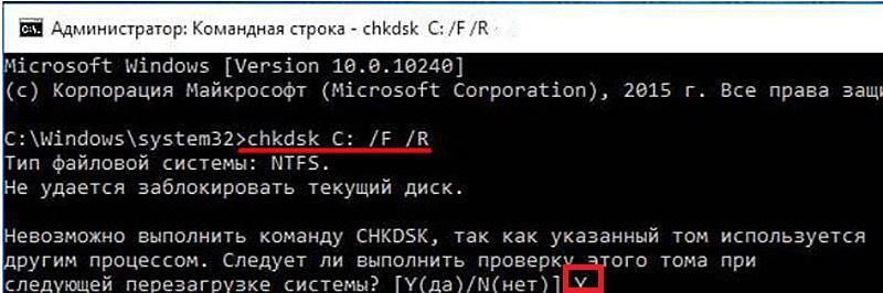 Подготовка к проверке системного диска