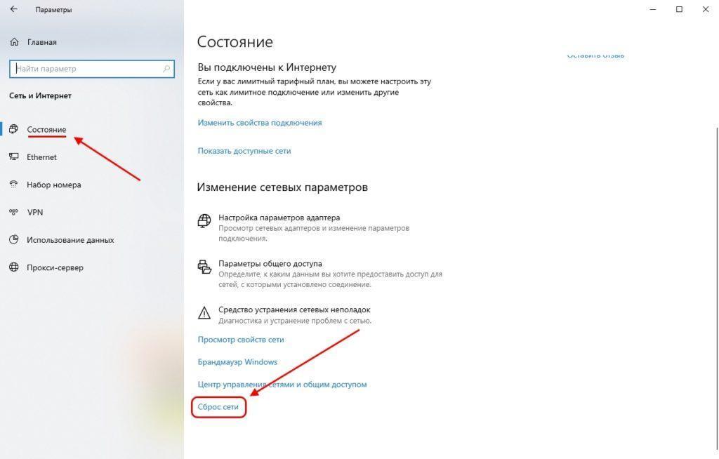 Как сбросить сеть в Windows 10