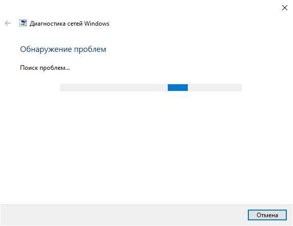 диагностика сетей Windows 10