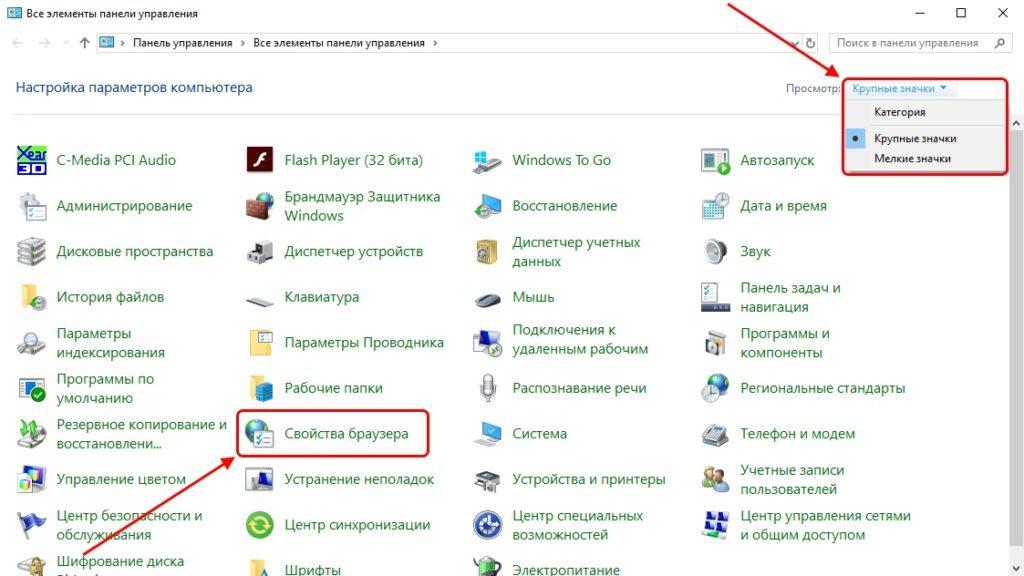 Свойства браузера Windows 10